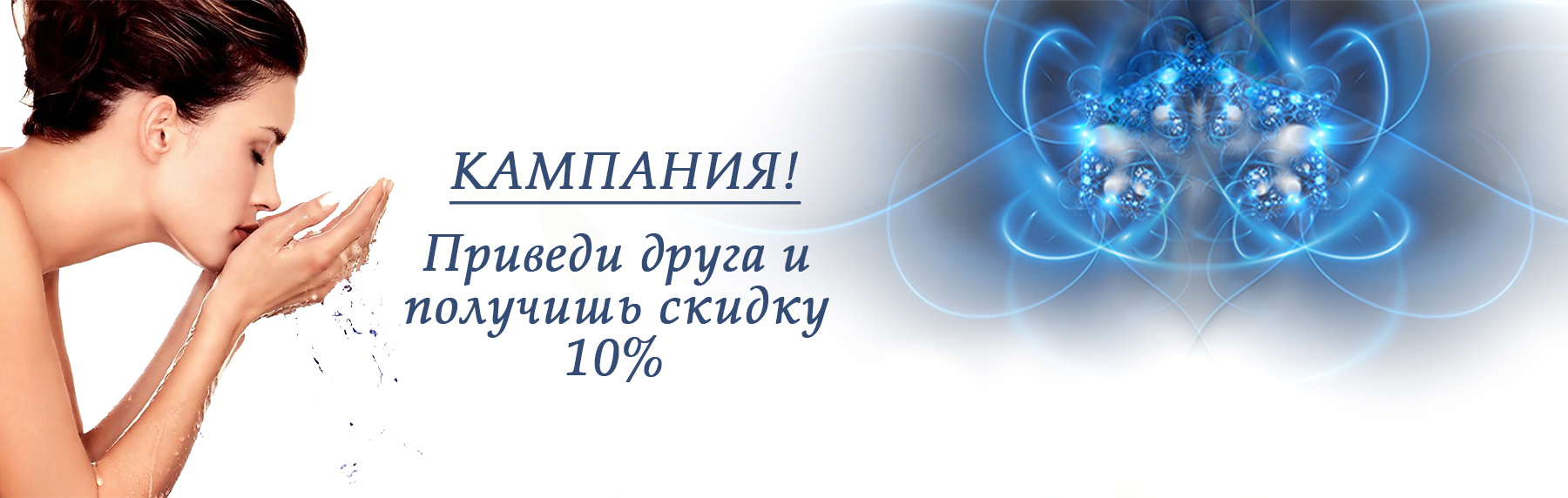 kampaania-slaider-2-sober-rus